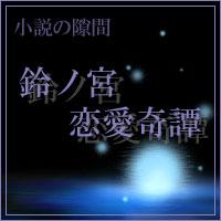 鈴ノ宮恋愛奇譚